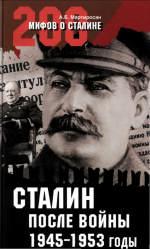 почему сталина называли коба