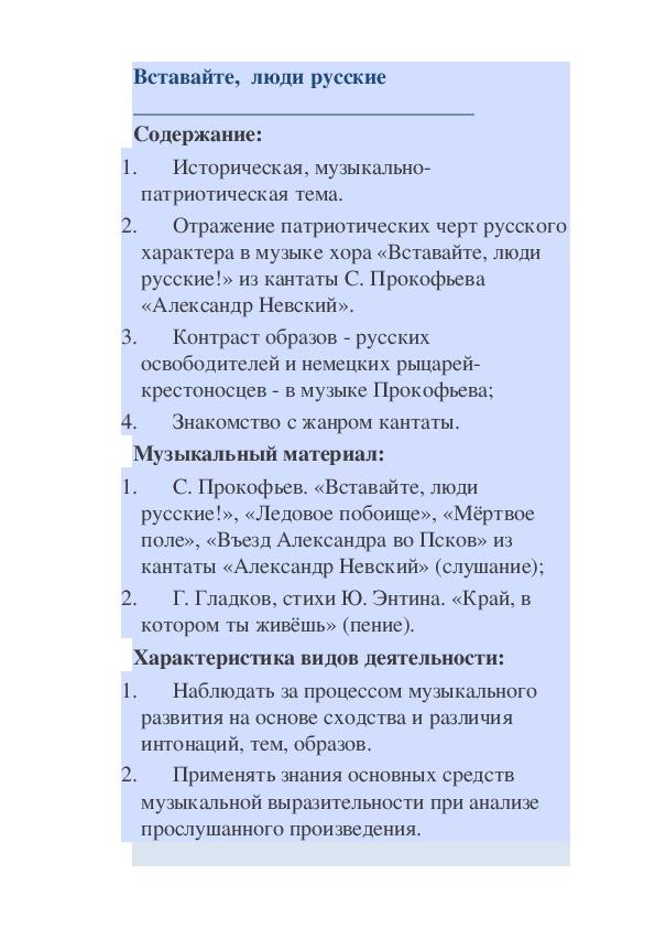 александр невский 4 класс сообщение