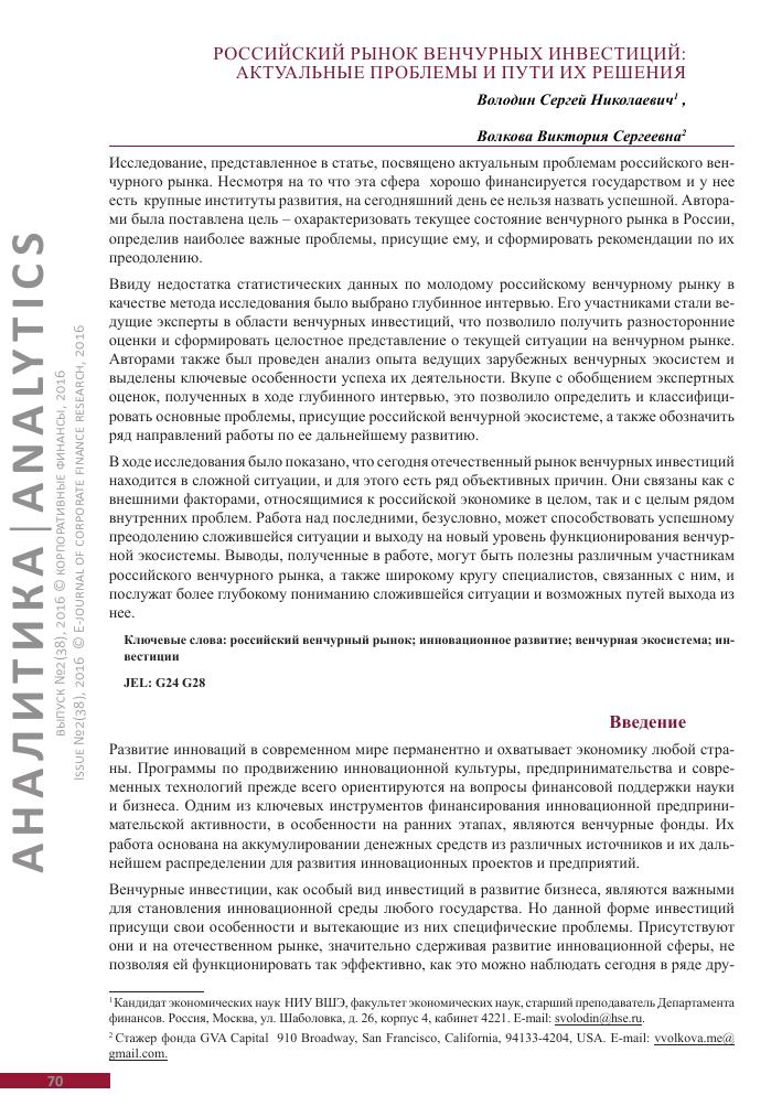 проблемы экономики россии