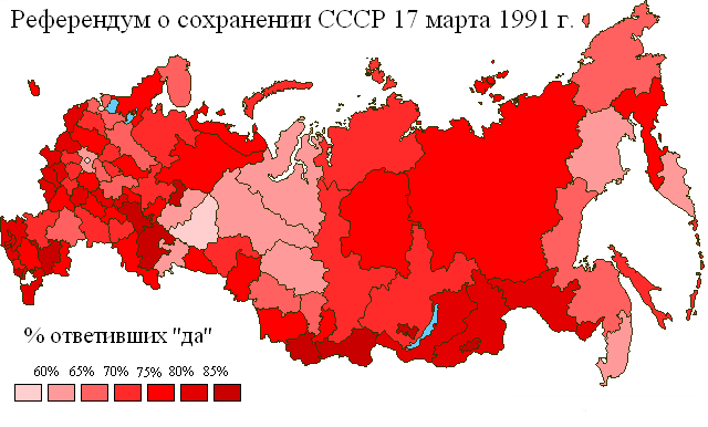 референдум 1991 года о сохранении ссср результаты