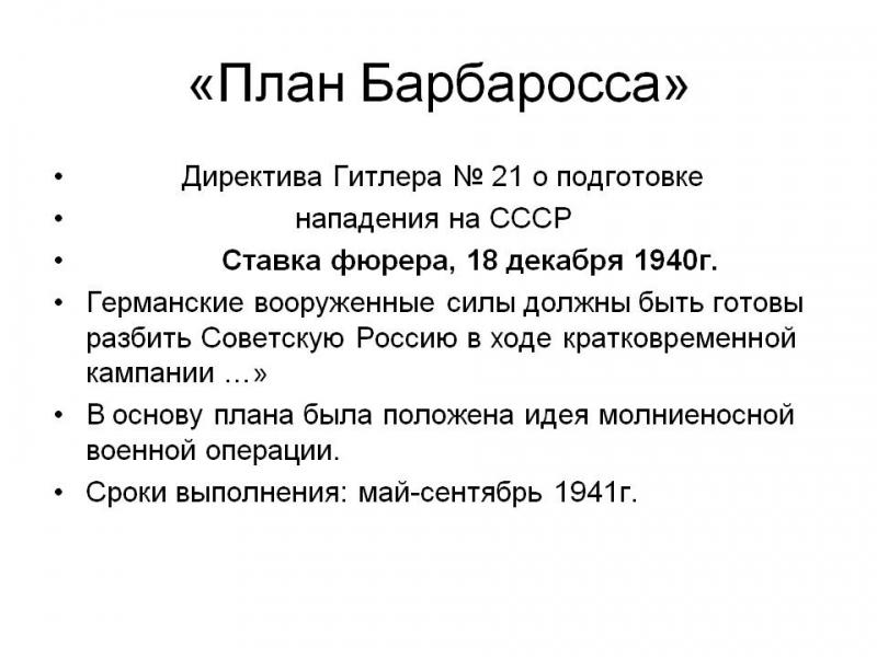 почему гитлер напал на советский союз
