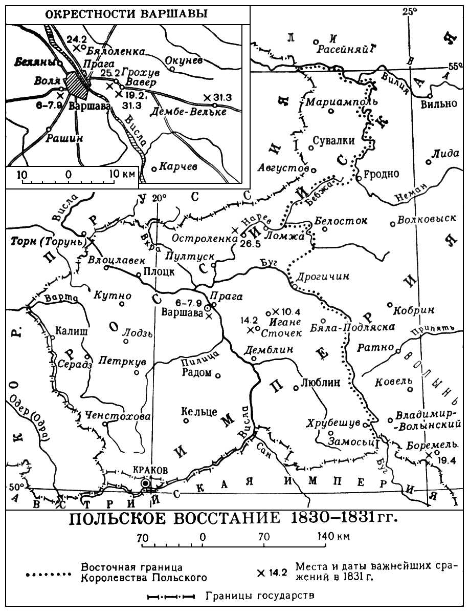 причины восстания в царстве польском 1830 1831