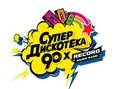 90е годы
