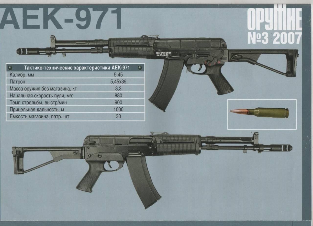 аек 973с