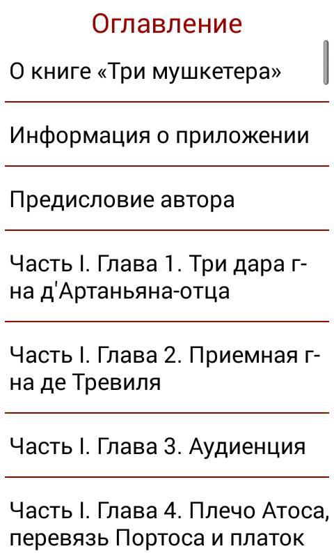 д артаньян и три мушкетера читать онлайн