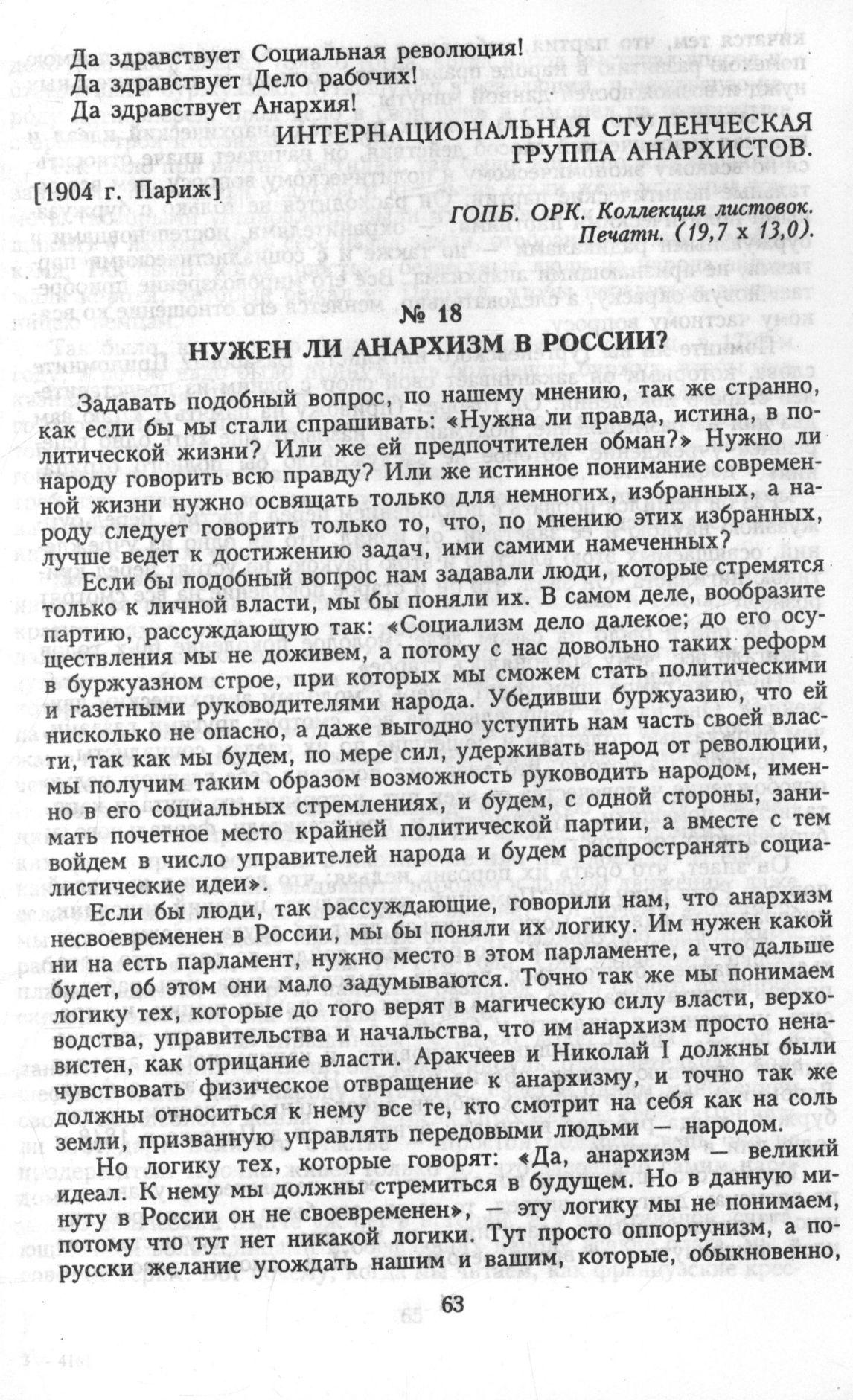 русские анархисты