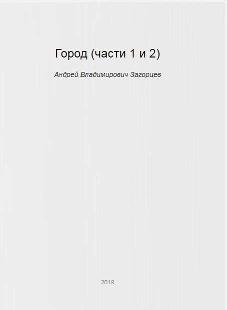 арт оф вар загорцев