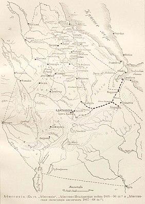эфиопская война