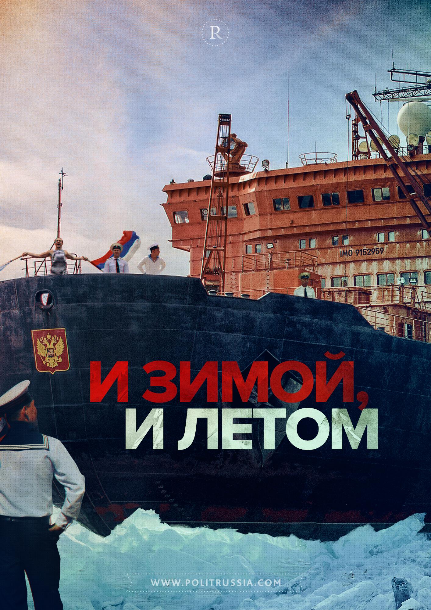 военные ледоколы россии