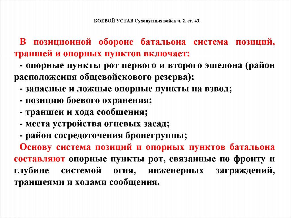 устав сухопутных войск
