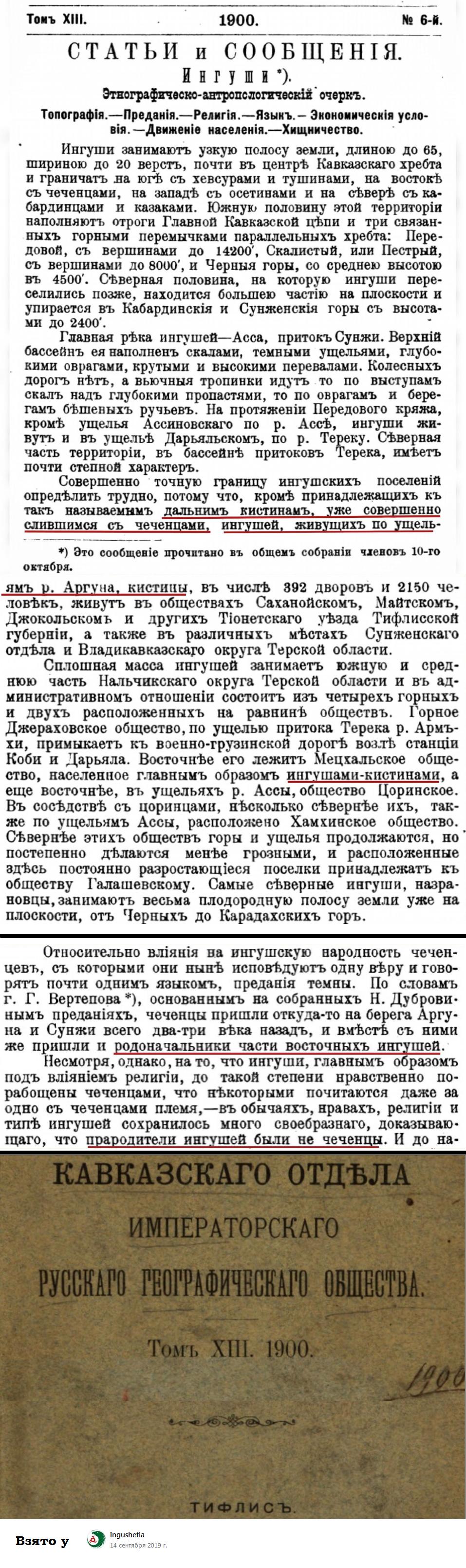 чечено ингушская республика википедия
