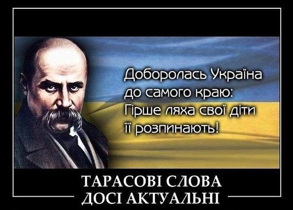 тарас шевченко про хохлов
