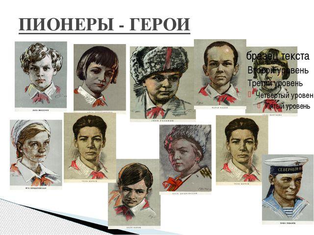 дети пионеры герои
