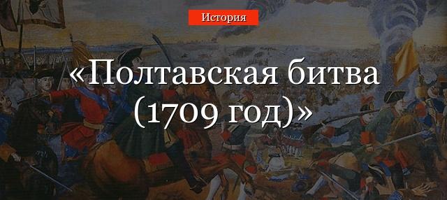в чем состоит значение полтавского сражения