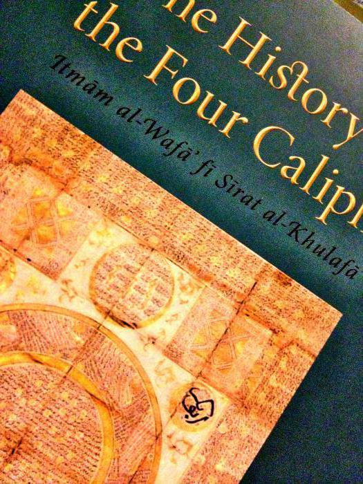что такое халиф история 6 класс