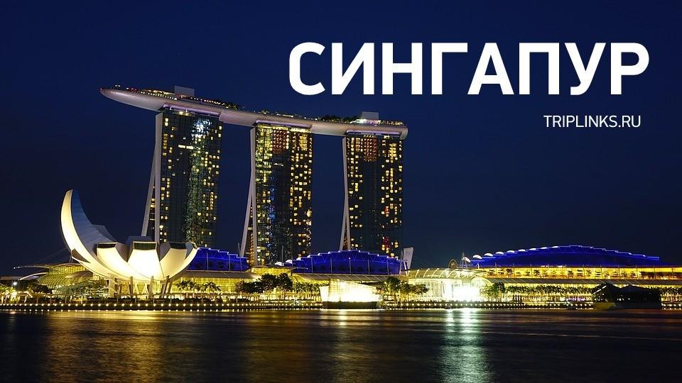 сингапур до и после