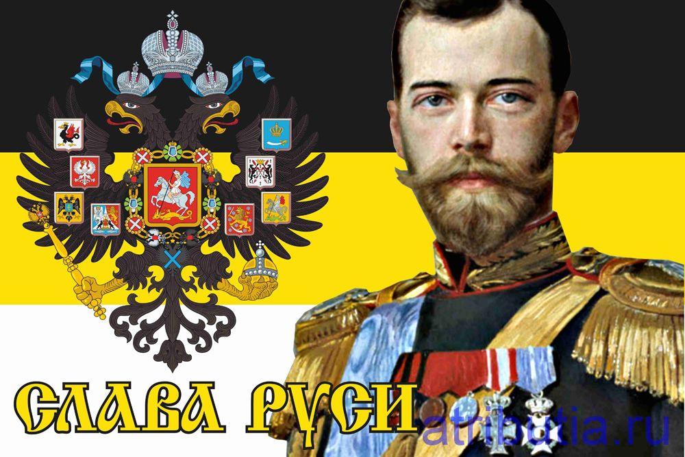 флаг черный желтый белый с орлом