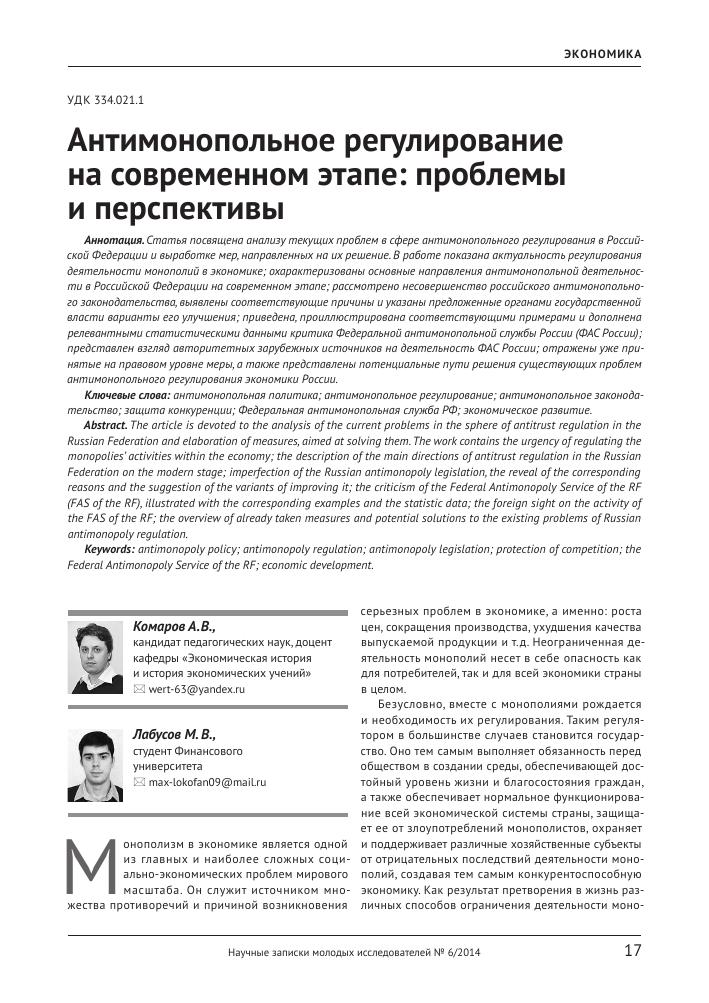 основные экономические проблемы россии