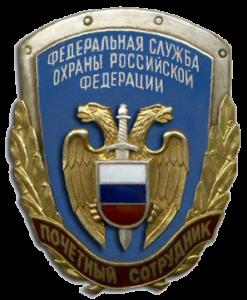 фсо россии официальный