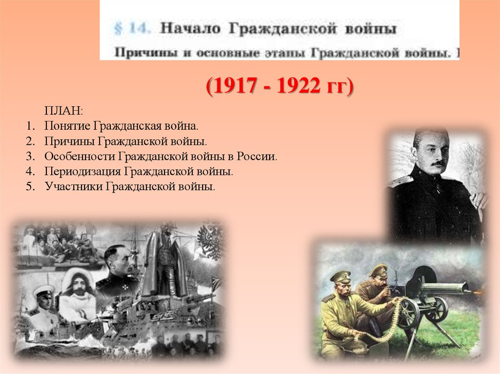1918 год в истории
