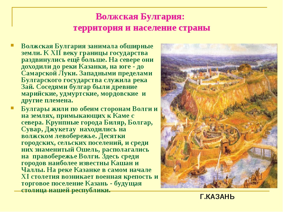 древняя булгария