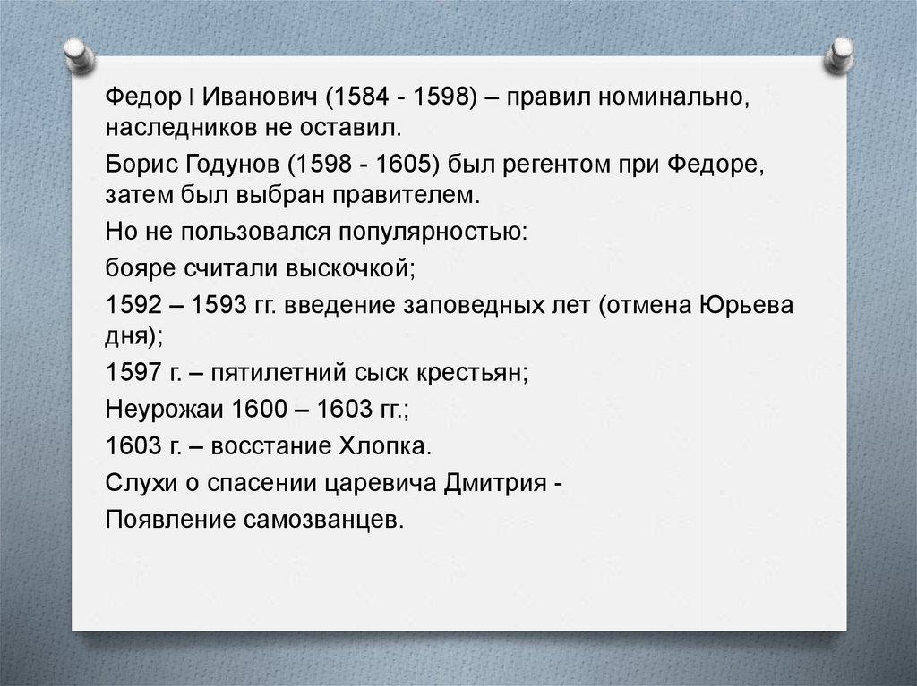 великий голод 1601 1603
