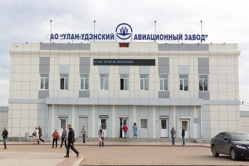 улан удэнский авиационный завод официальный сайт