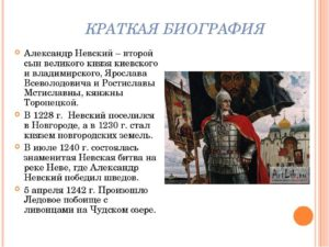 политика александра невского кратко