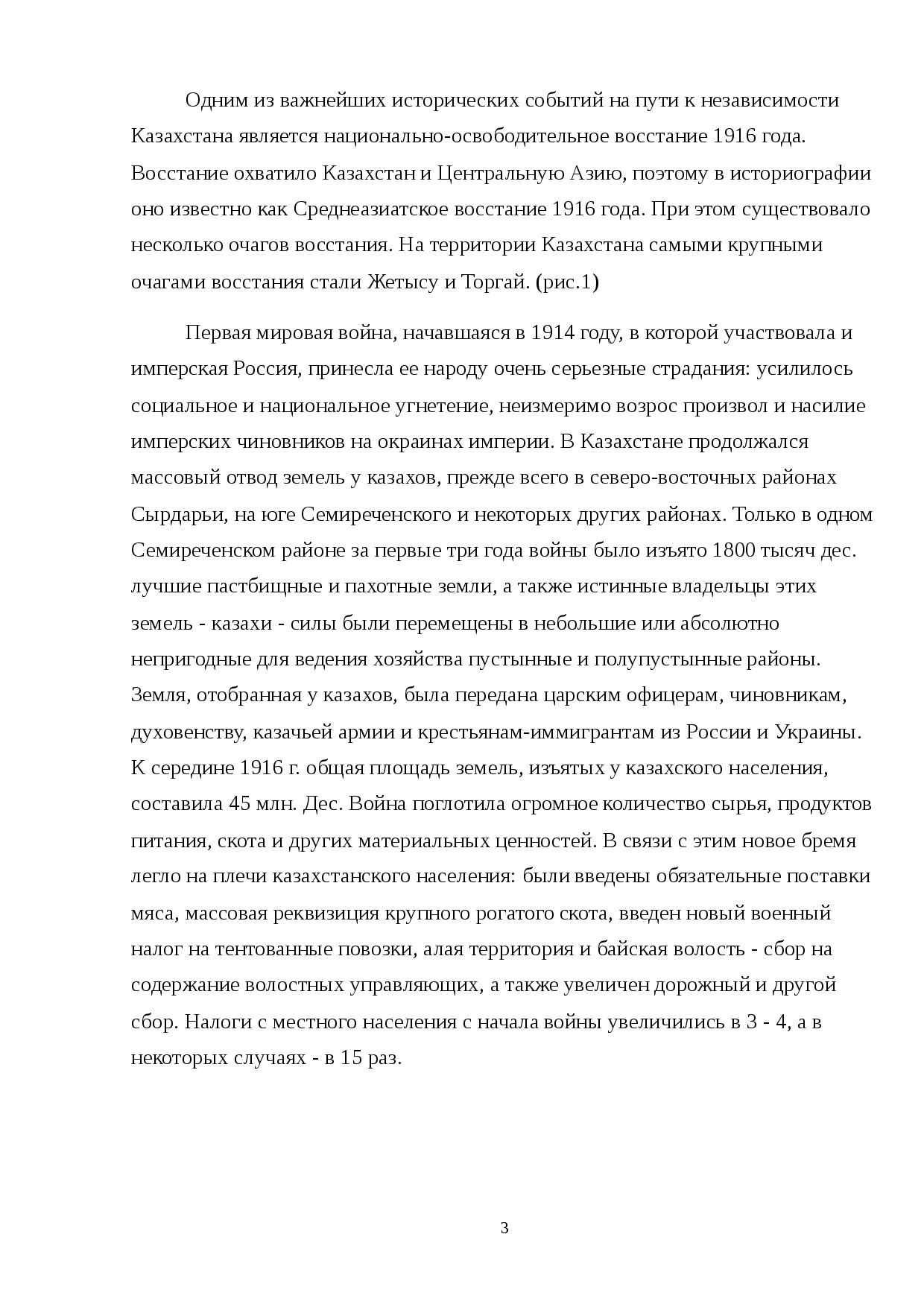 тургайское восстание 1916