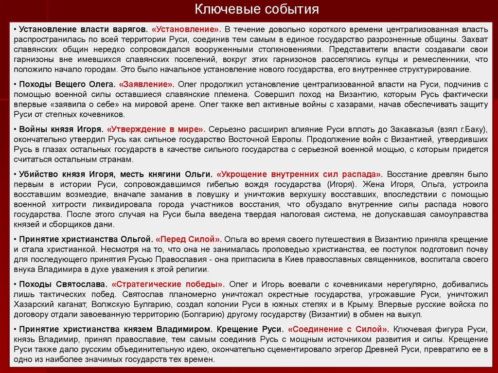907 911 год событие на руси