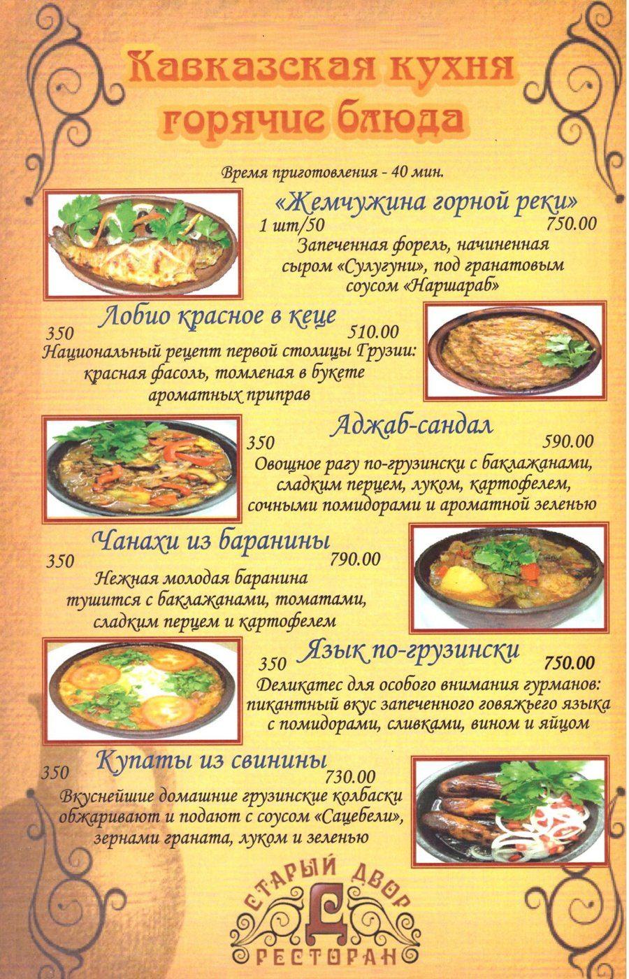 блюда кавказа