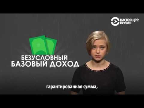 безусловный доход в россии
