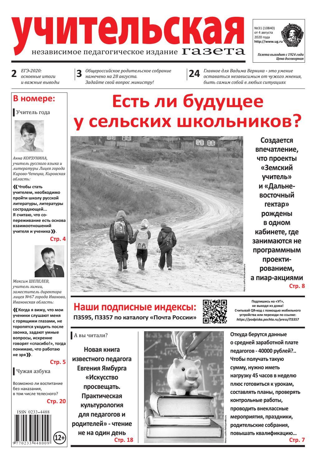 какие секты запрещены в россии
