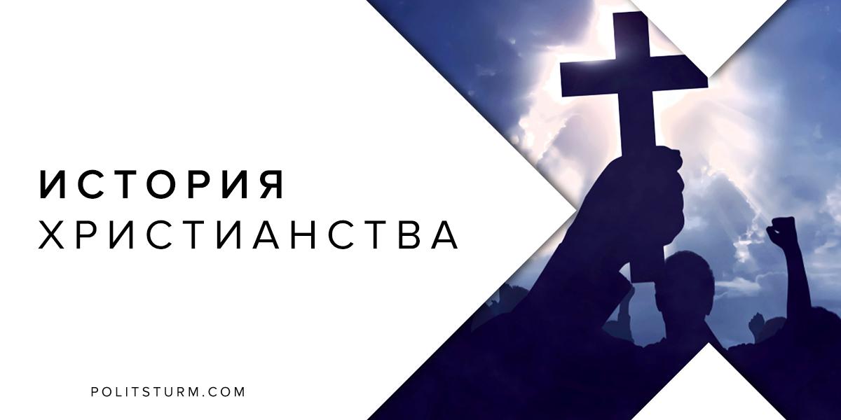 основные положения христианского учения