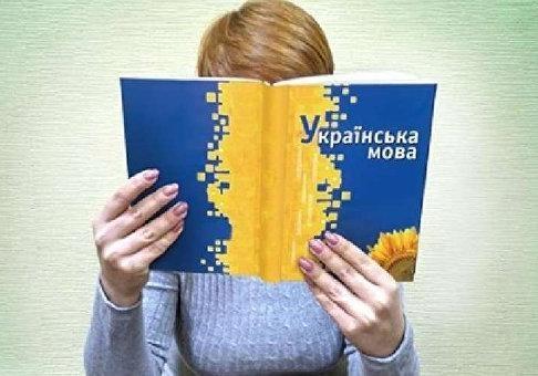 происхождение украинского языка