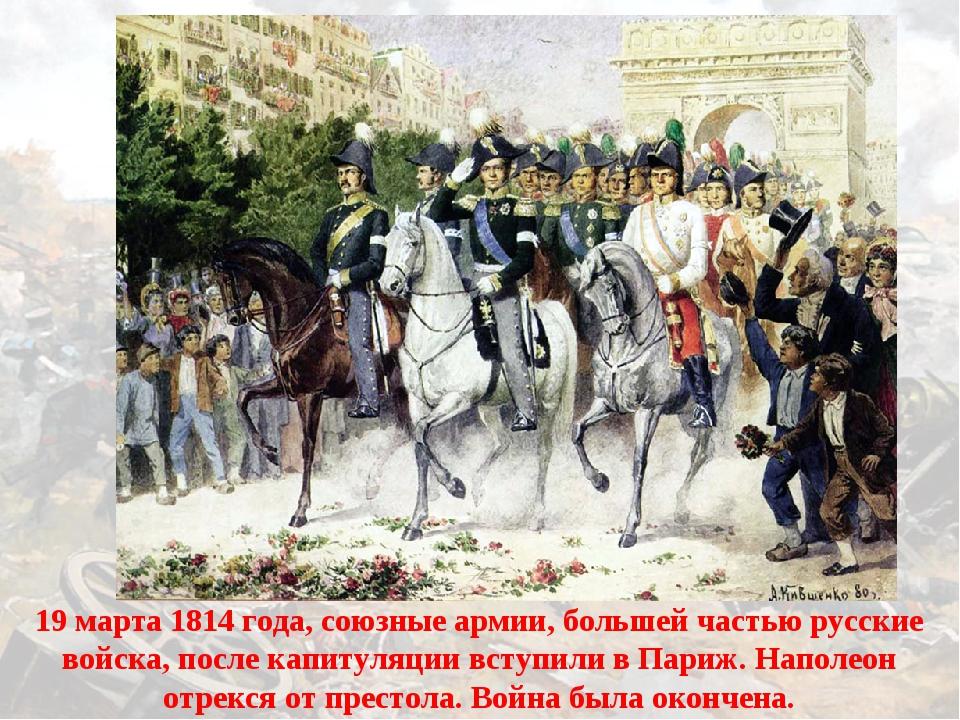 битва за париж 1814