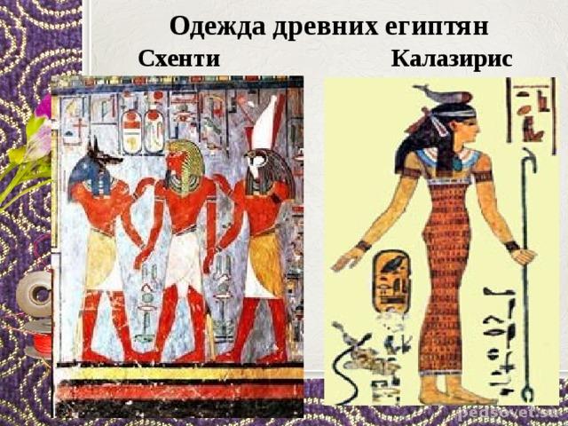 египетский костюм