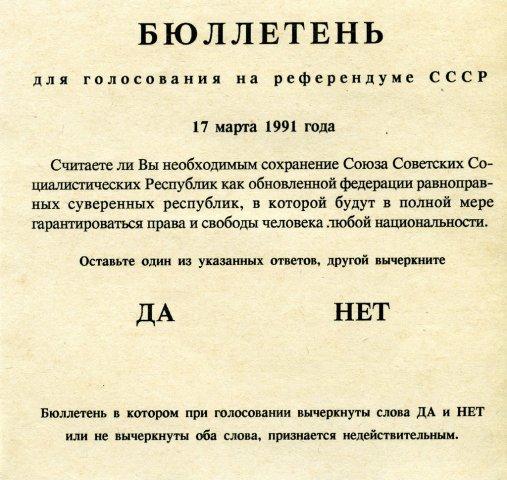 референдум ссср 17 марта 1991 года