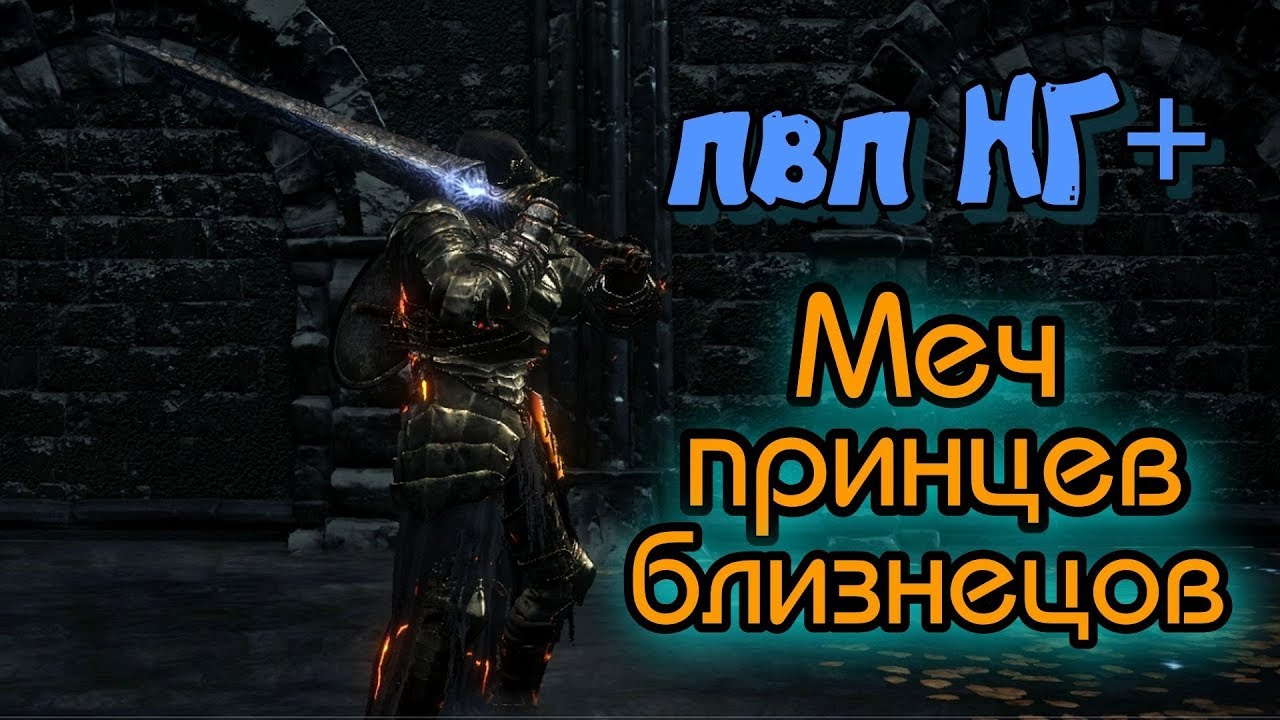 тяжелый двуручный меч