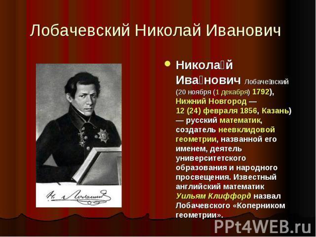 николай лобачевский биография