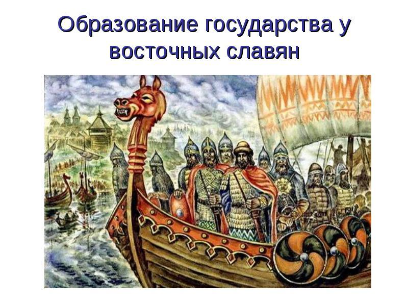 первое государство восточных славян