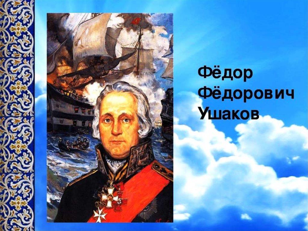 ушаков федор федорович краткая биография