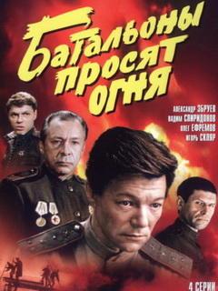 батальоны просят огня фильм