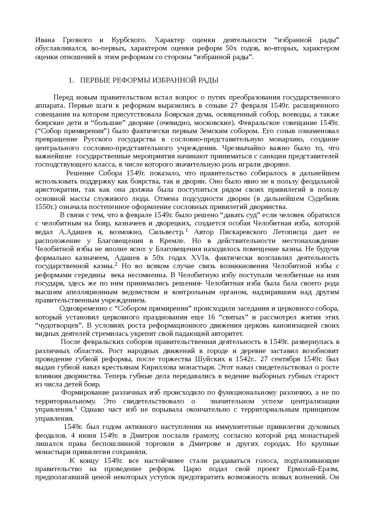 1550 год событие на руси