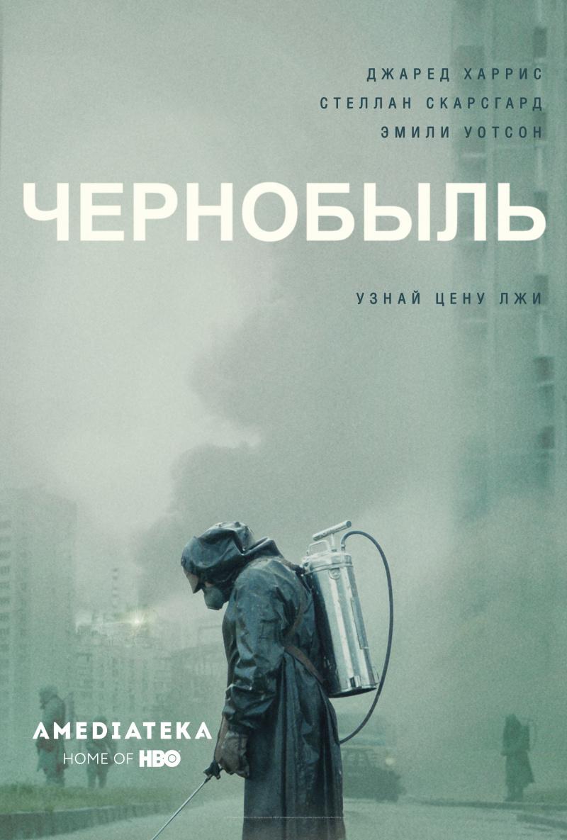 чернобыльские дайверы