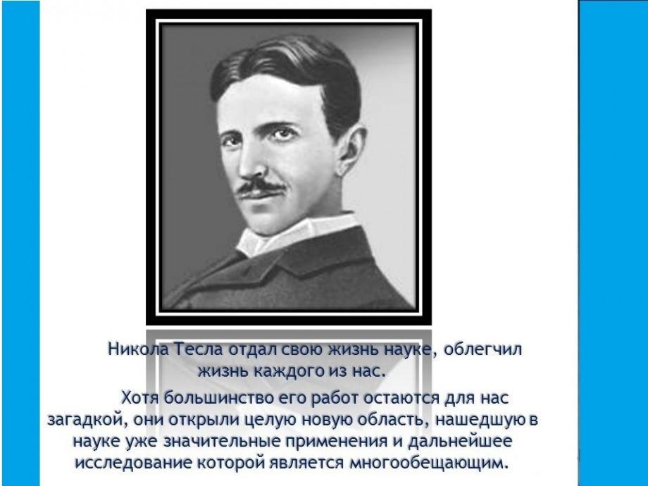 никола тесла сербский изобретатель