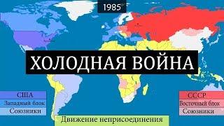 когда и каким образом завершилась холодная война