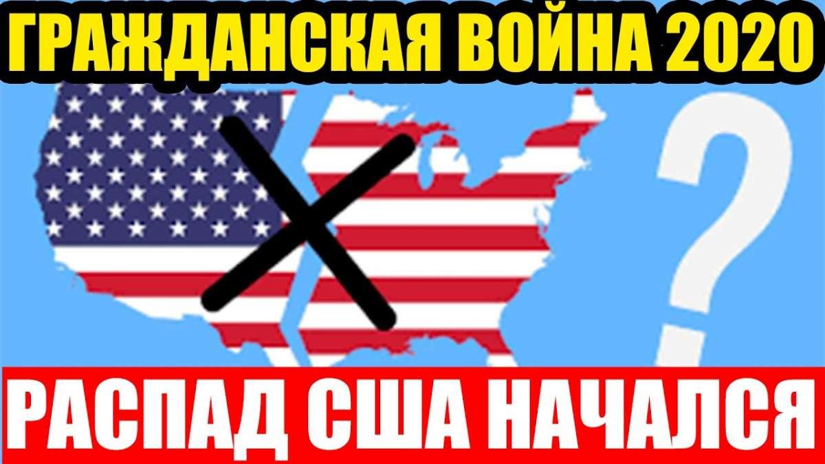 крах америки