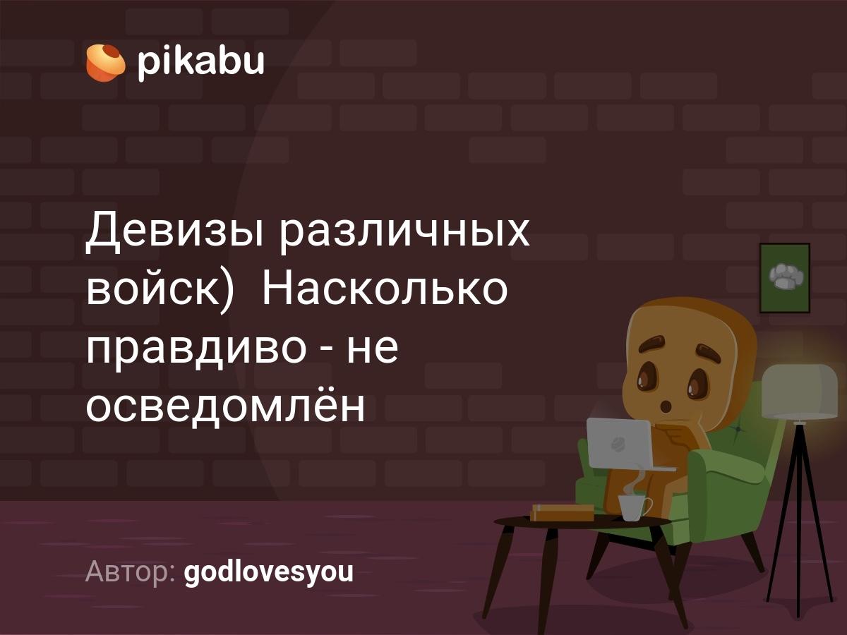 девиз войск рхбз