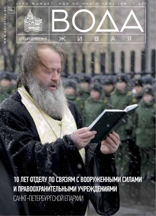 священник в армии